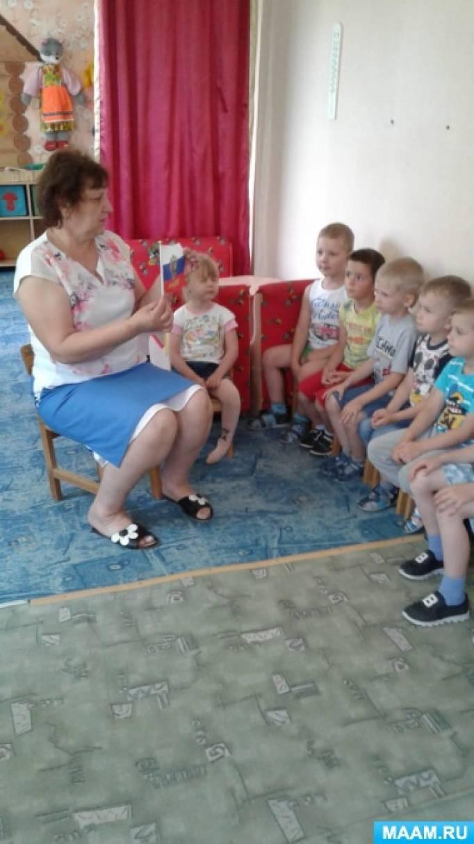 Фотоотчет о занятия в средней группе по ознакомлению «Флаг Российской Федерации»