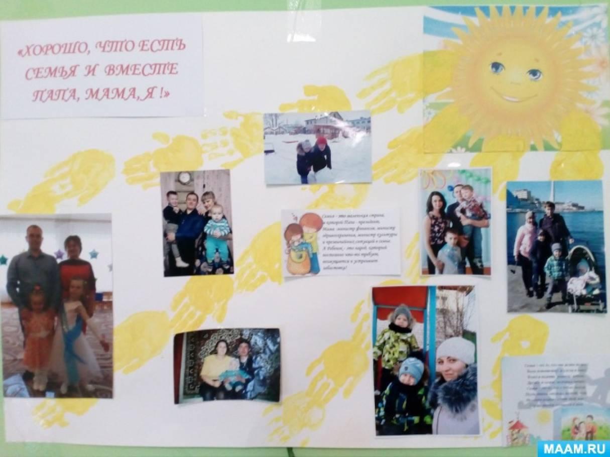 Стенгазета в рамках проекта «Моя семья» (средняя группа)