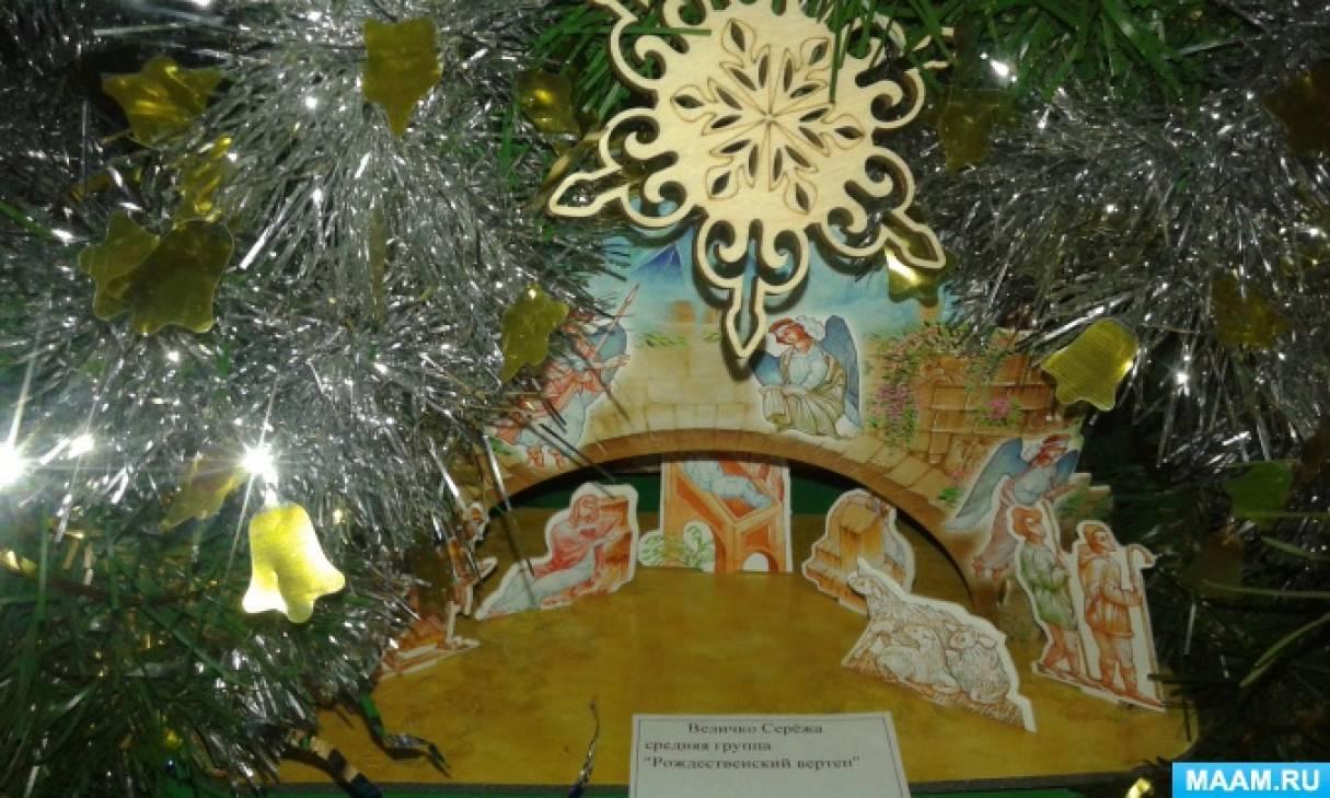 Работаем в проекте «От Рождества до Крещения»
