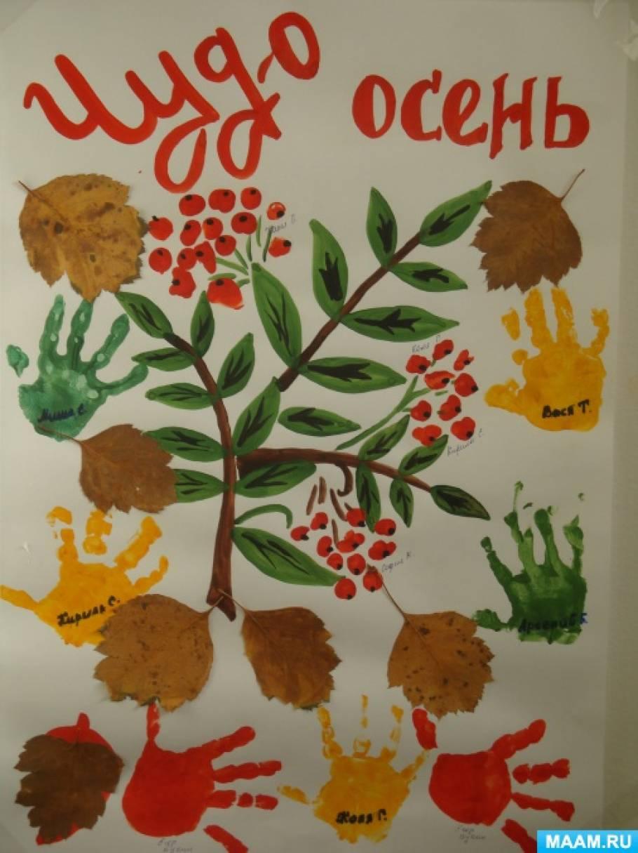 Стенгазета с использованием сухих листьев «Чудо-осень»