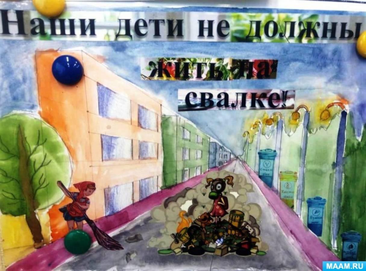 Плакат к экопроекту «Мусор Земле не к лицу»