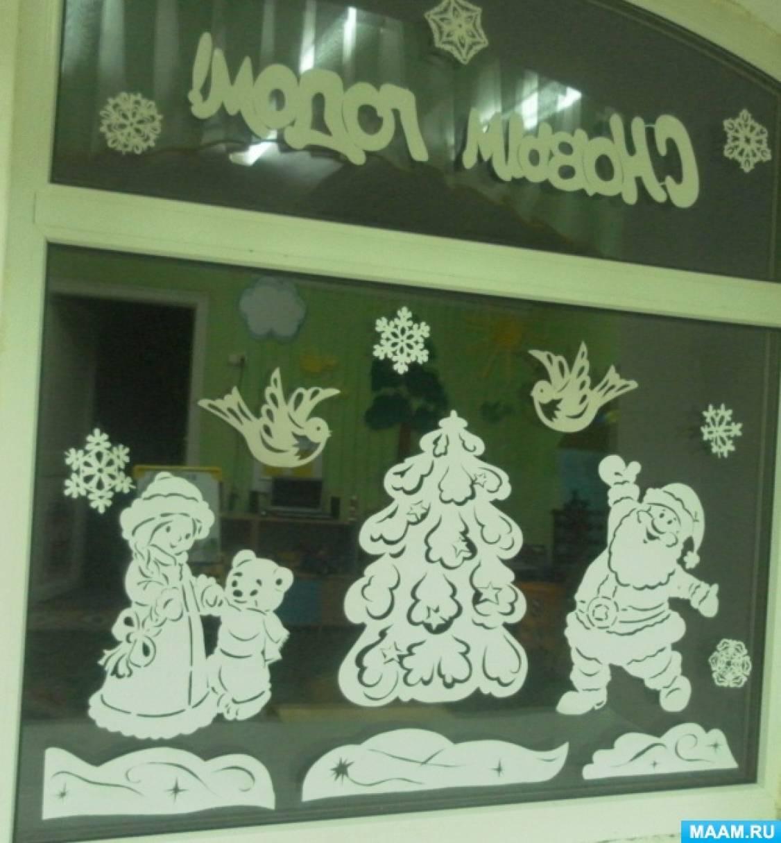 Зимние узоры на окнах. Украшение группы способом вытынанки