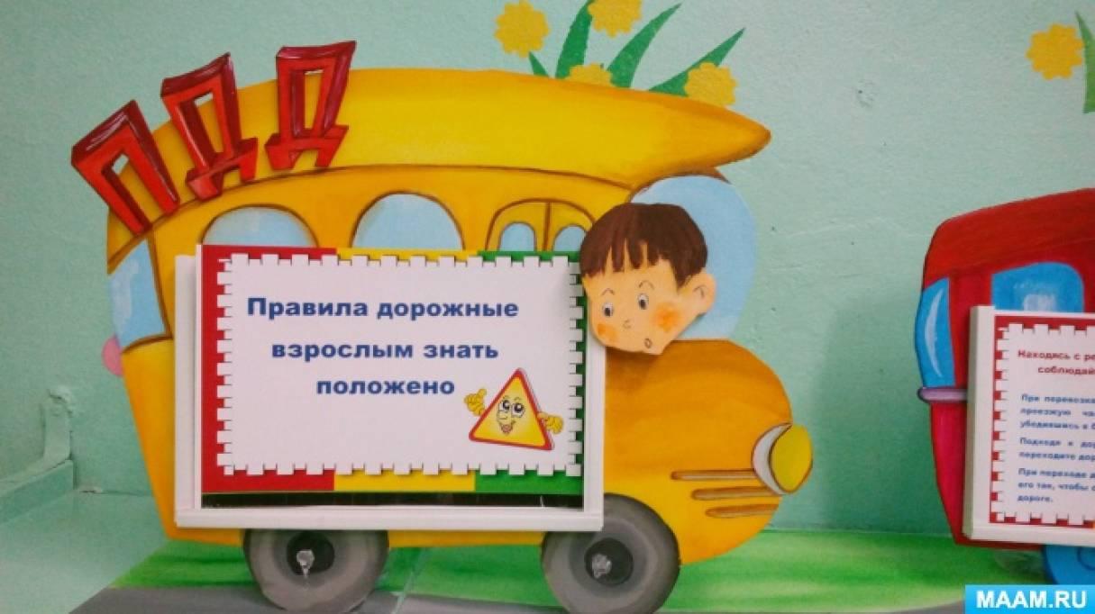 Уголок для родителей по ПДД «Наш друг— зелёный огонёк»