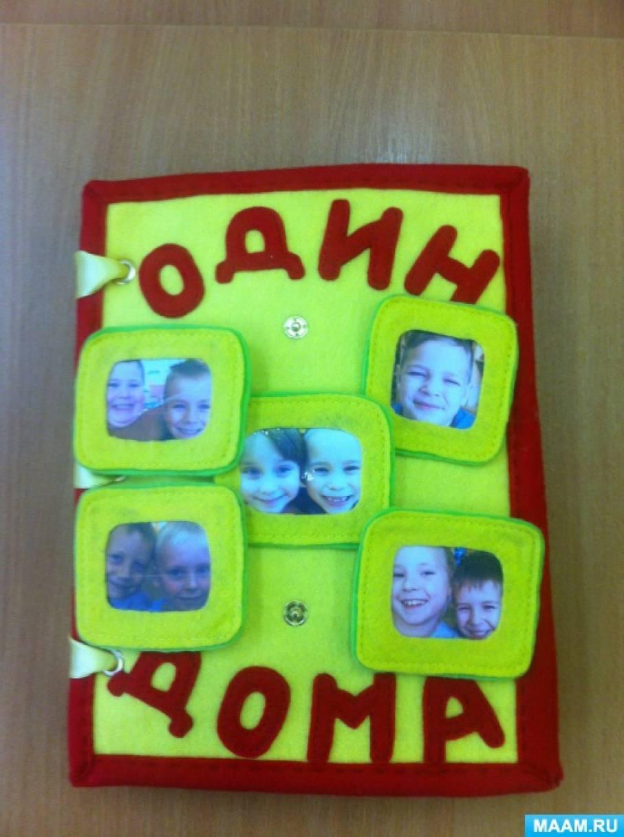Дидактическая игра «Один дома» для детей подготовительной к школе группы
