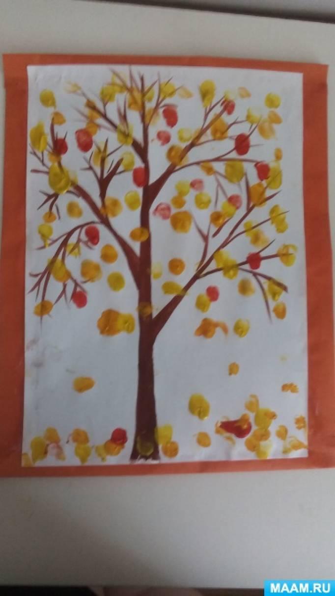 Мастер-класс по рисованию пальцами «Осень золотая»