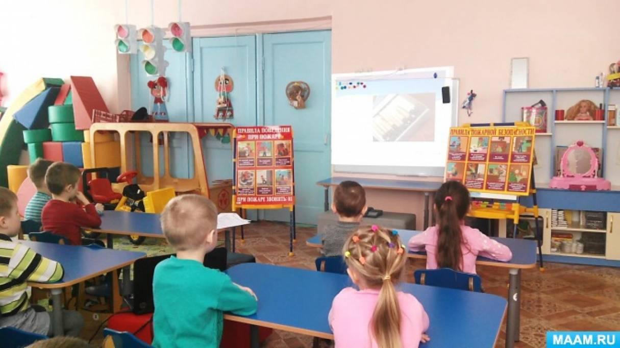 Фотоотчёт о НОД детей 5–6 лет. Формирование опыта безопасного поведения с огнём у детей дошкольного возраста.