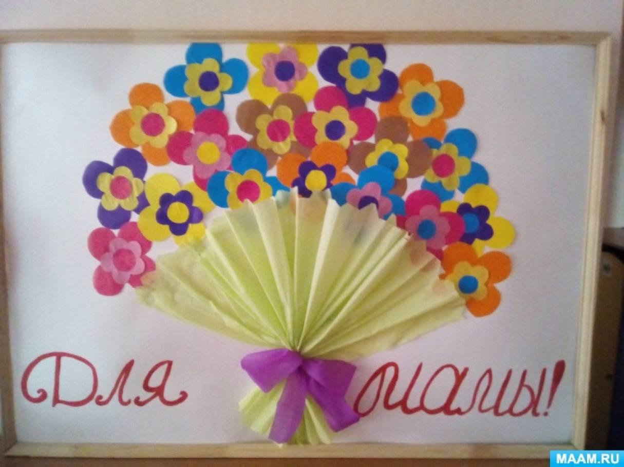 Коллективная работа «Букет для мамы» из цветной гофрированной бумаги