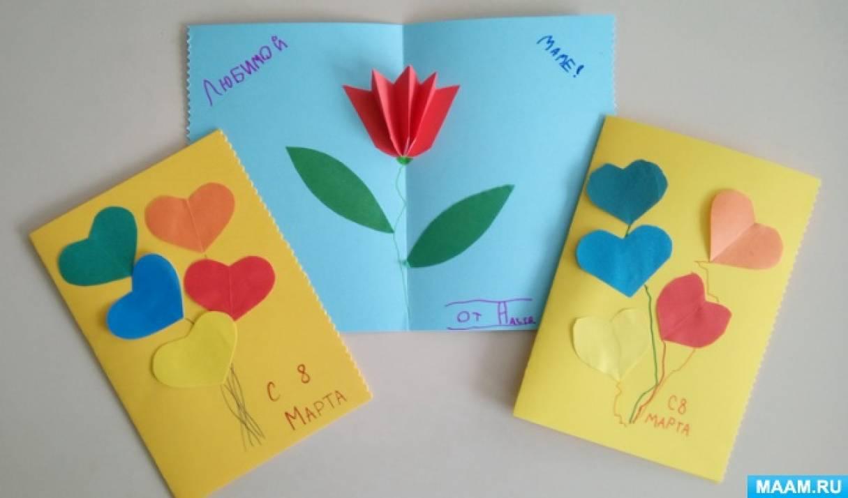 Конспект занятия аппликация поздравительная открытка для мамы в подготовительной группе