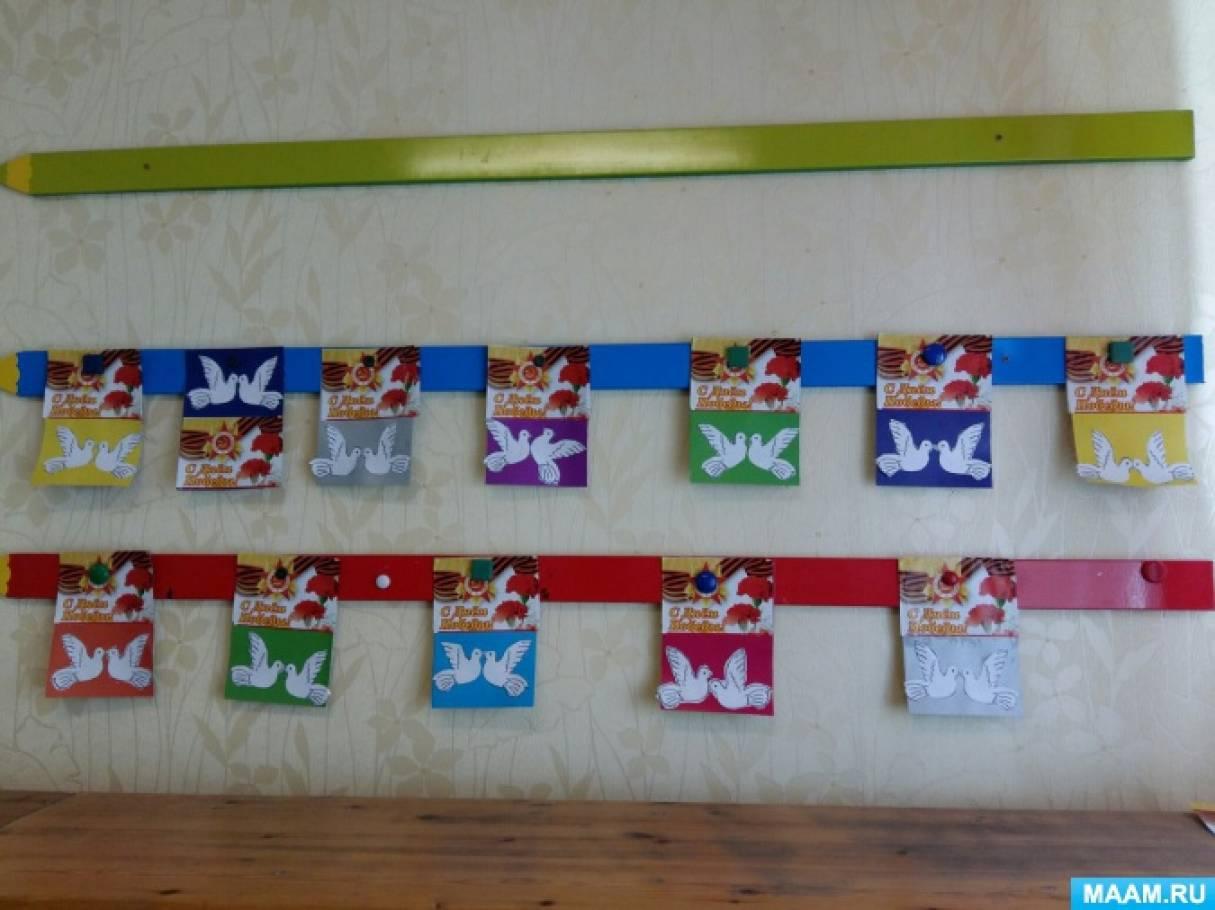Изготовление поздравительной открытки к 9 мая «День Победы»