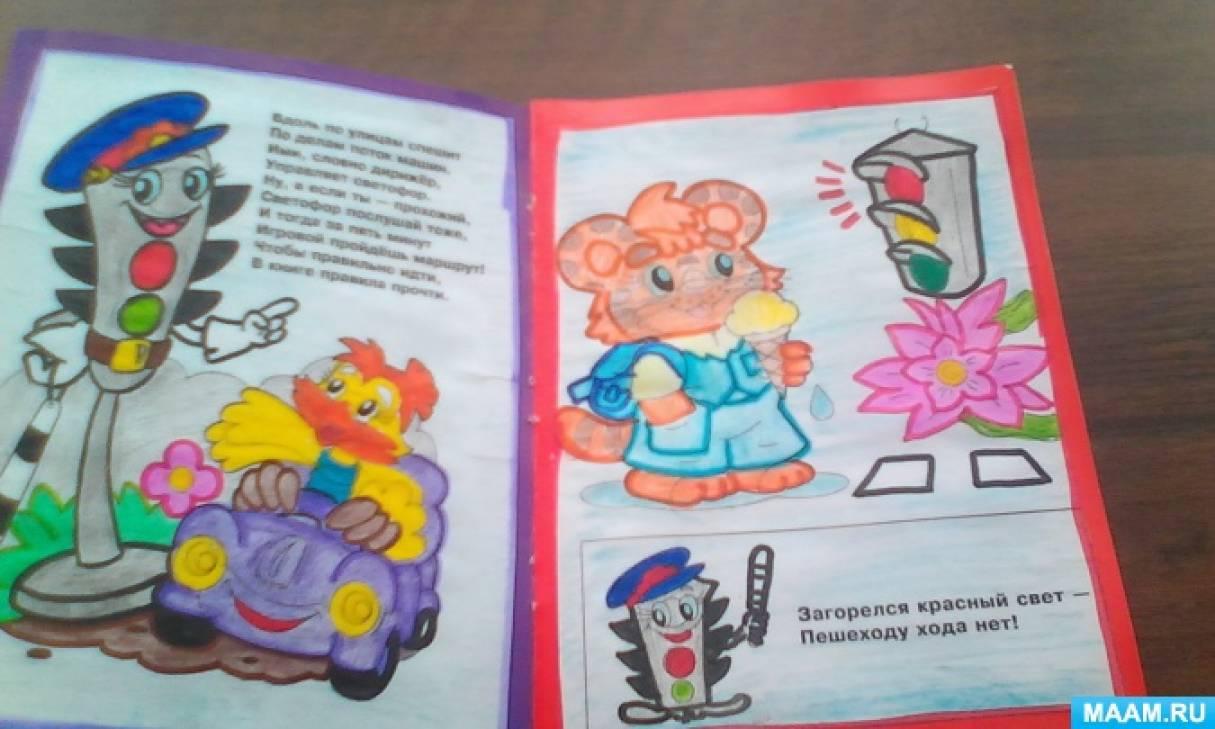 памятнике картинки для книжки малышки своими руками из бумаги про пдд долго бились