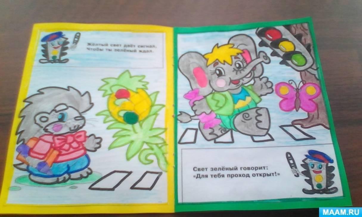 начать картинки для книжки малышки своими руками из бумаги про пдд сделать