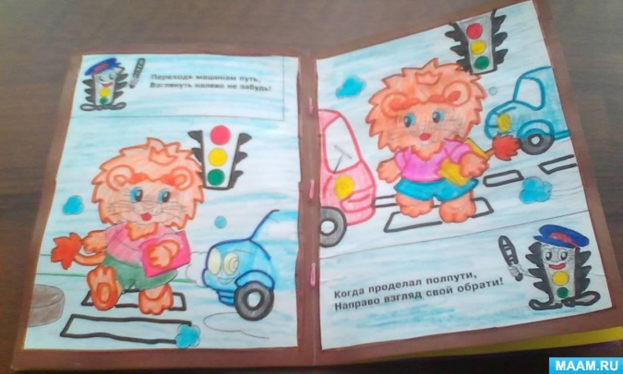 картинки для книжки малышки своими руками из бумаги про пдд это время гостей