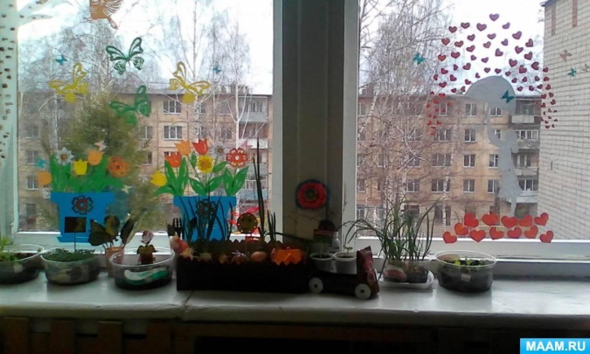 Фотоотчёт «Оформление окна и подоконника с приходом весны»