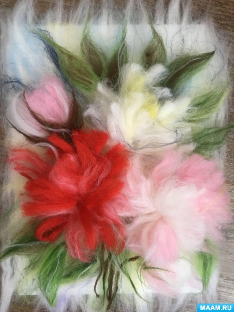 Мастер-класс «Букет цветов». Шерстяная живопись»