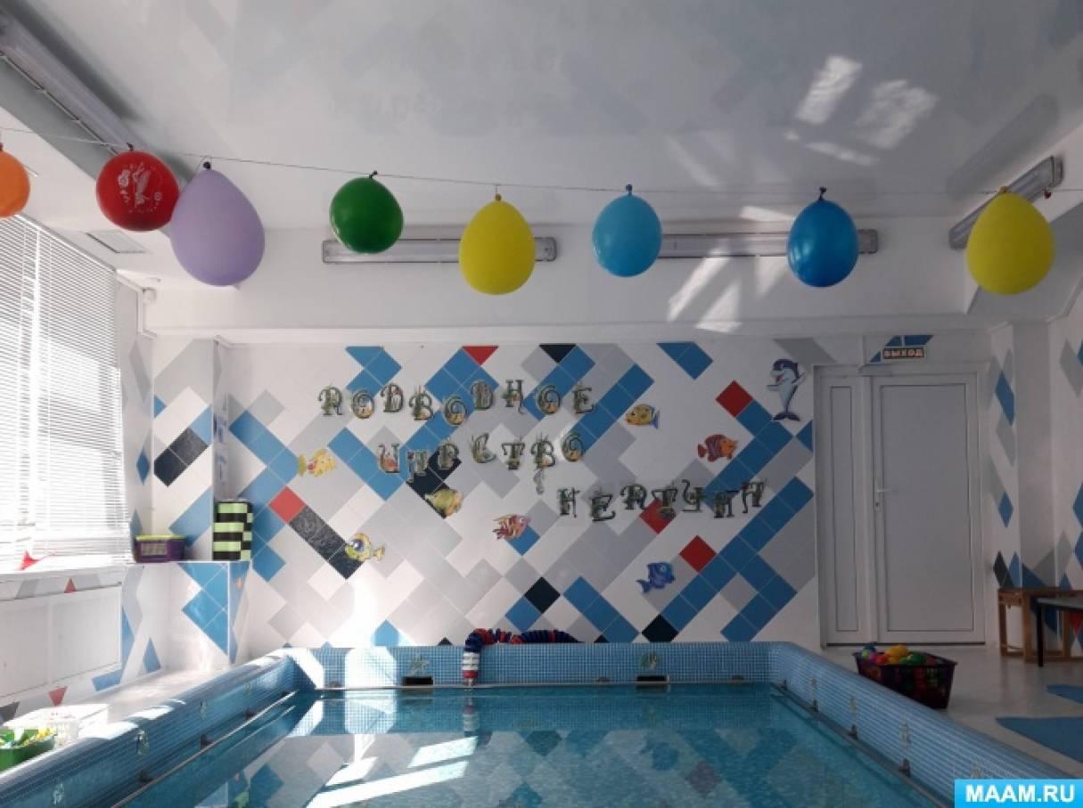 «Подводное царство Нептуна». Спортивный праздник на занятии в бассейне в старшей группе