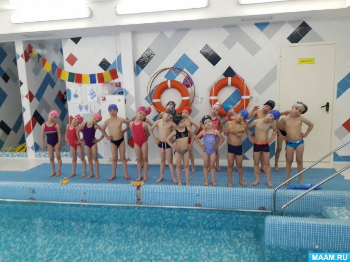 Конспект занятия по плаванию «Киты против дельфинчиков» в старшей группе