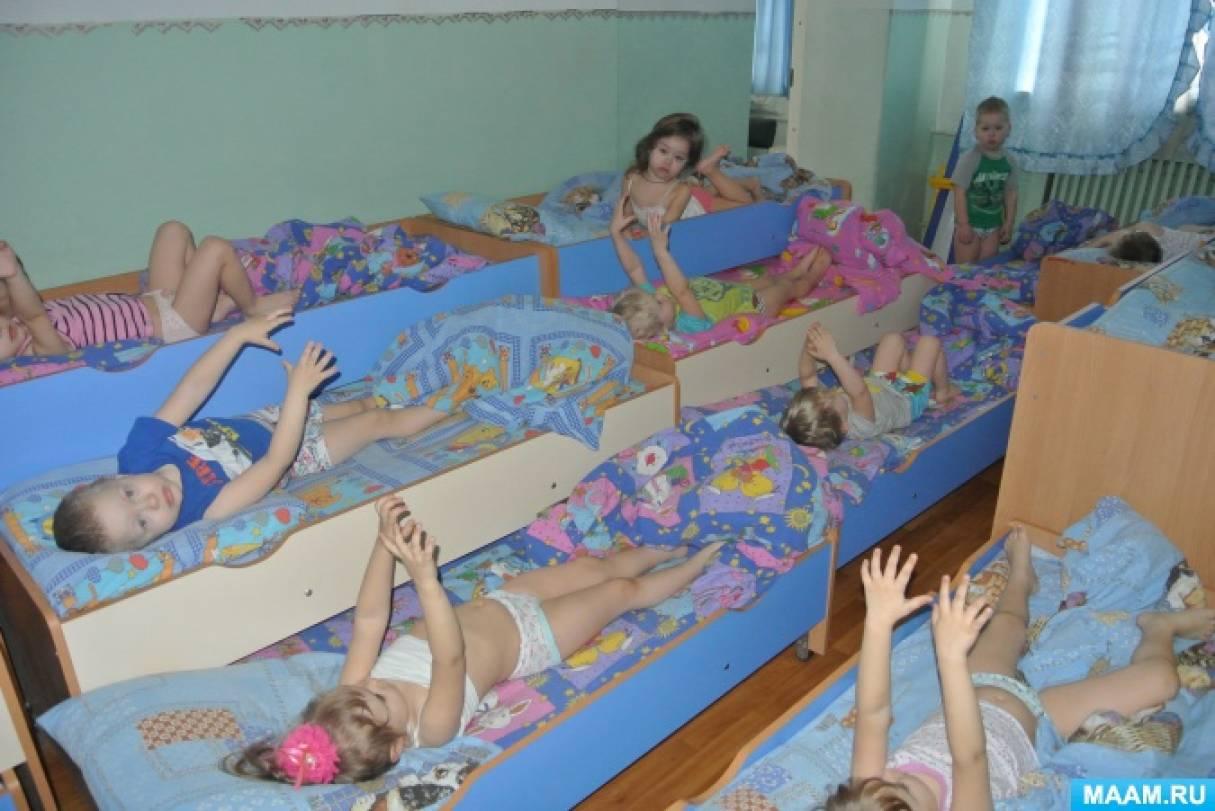 Зарядка после дневного сна в младшей группе «Солнечные зайчики»