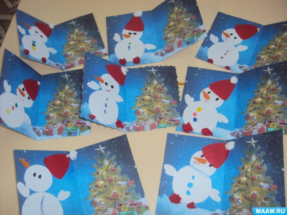 Открытки большие, новогодние открытки в подготовительной группе