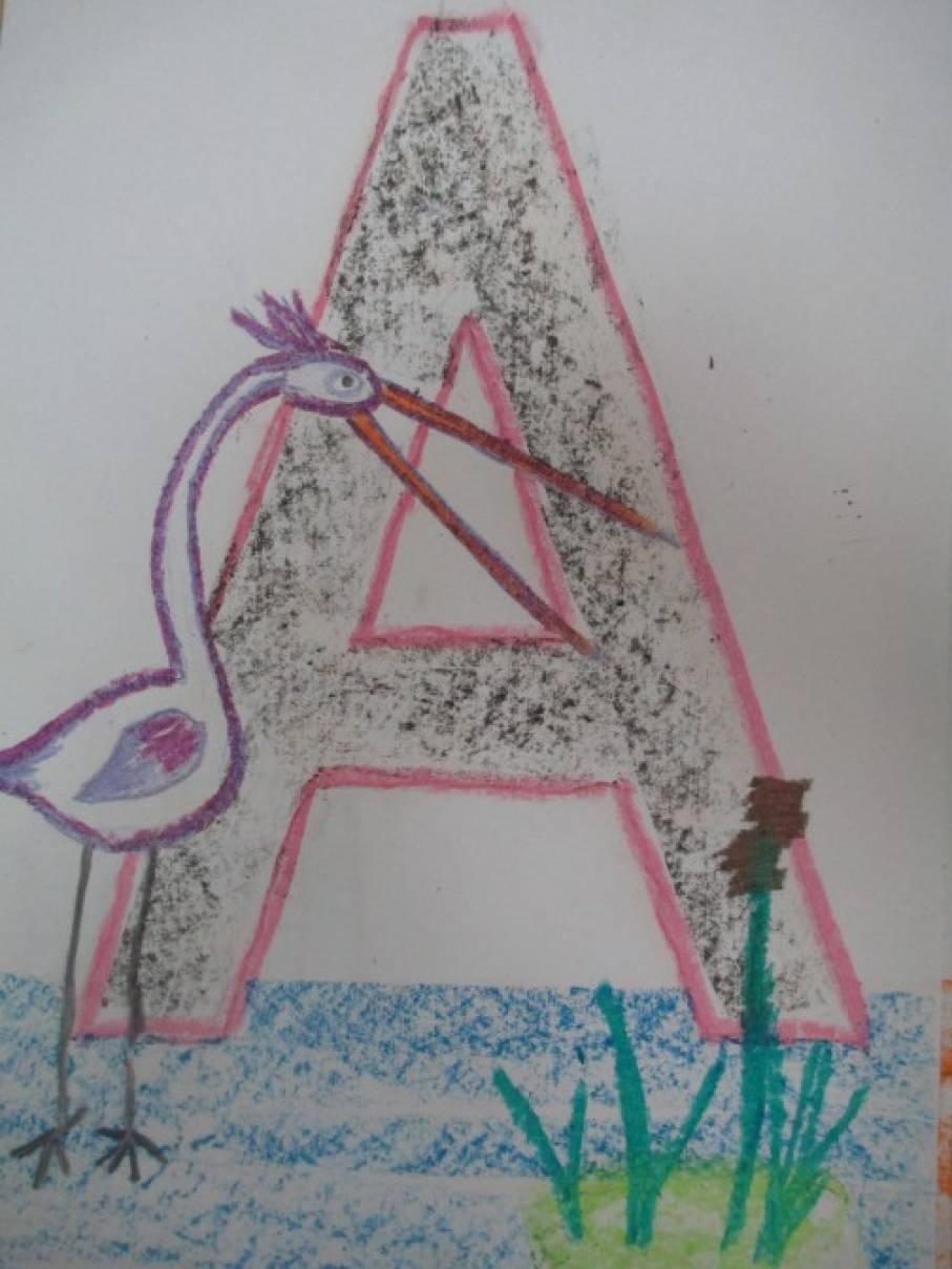 Нарисовать моя любимая буква