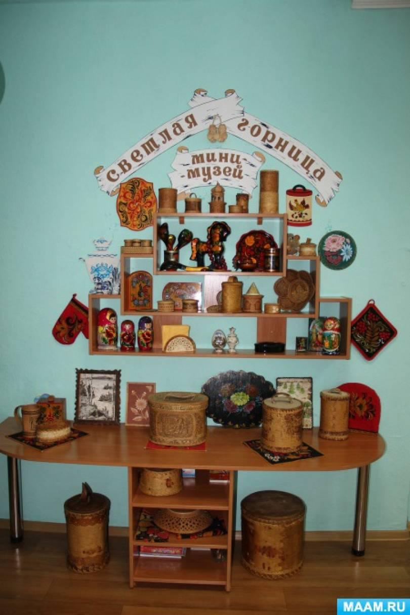 Мини-музей как центр художественно-эстетического воспитания детей дошкольного возраста (из опыта работы)