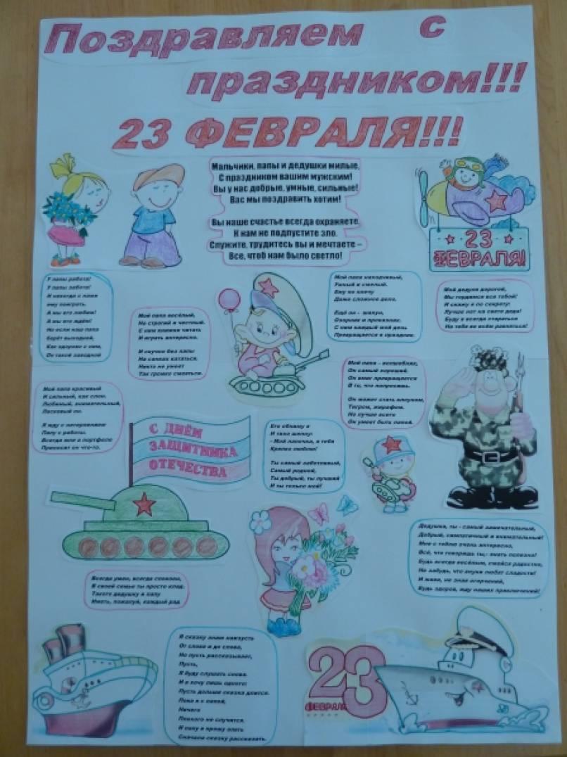 Плакаты поздравления с праздником