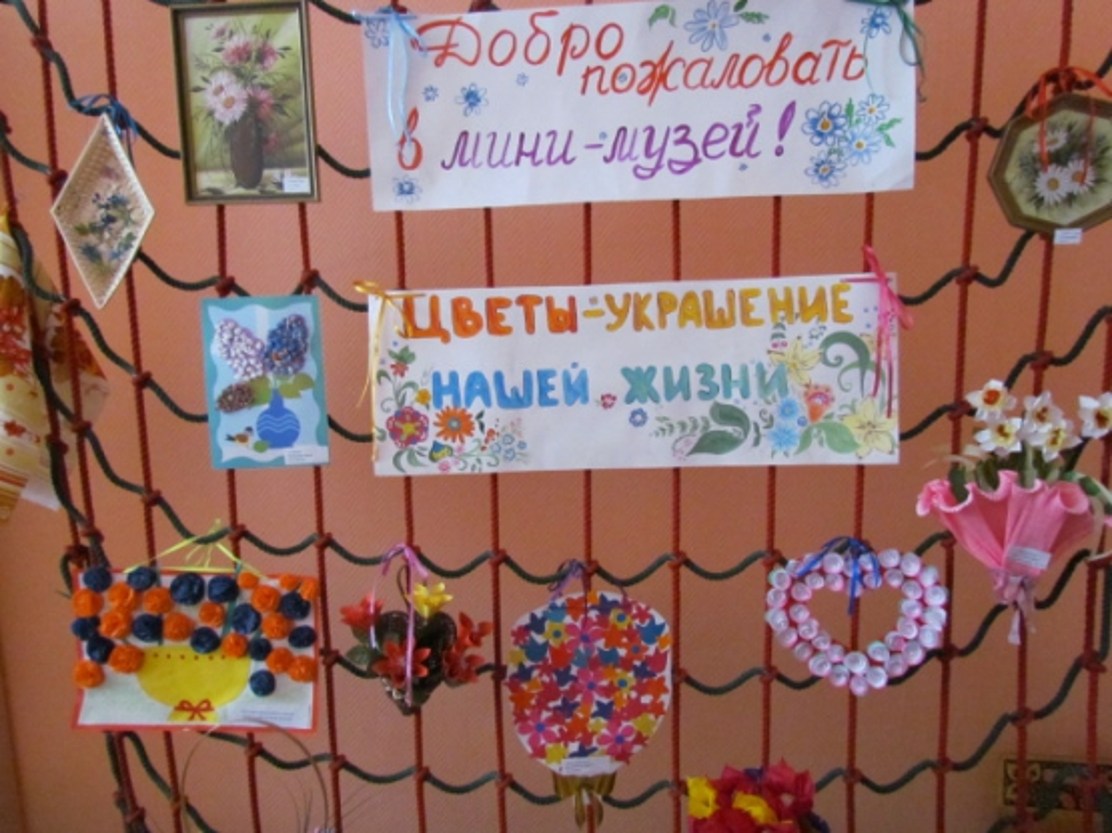 Мини-музей «Цветы — украшение нашей жизни». Фоторепортаж