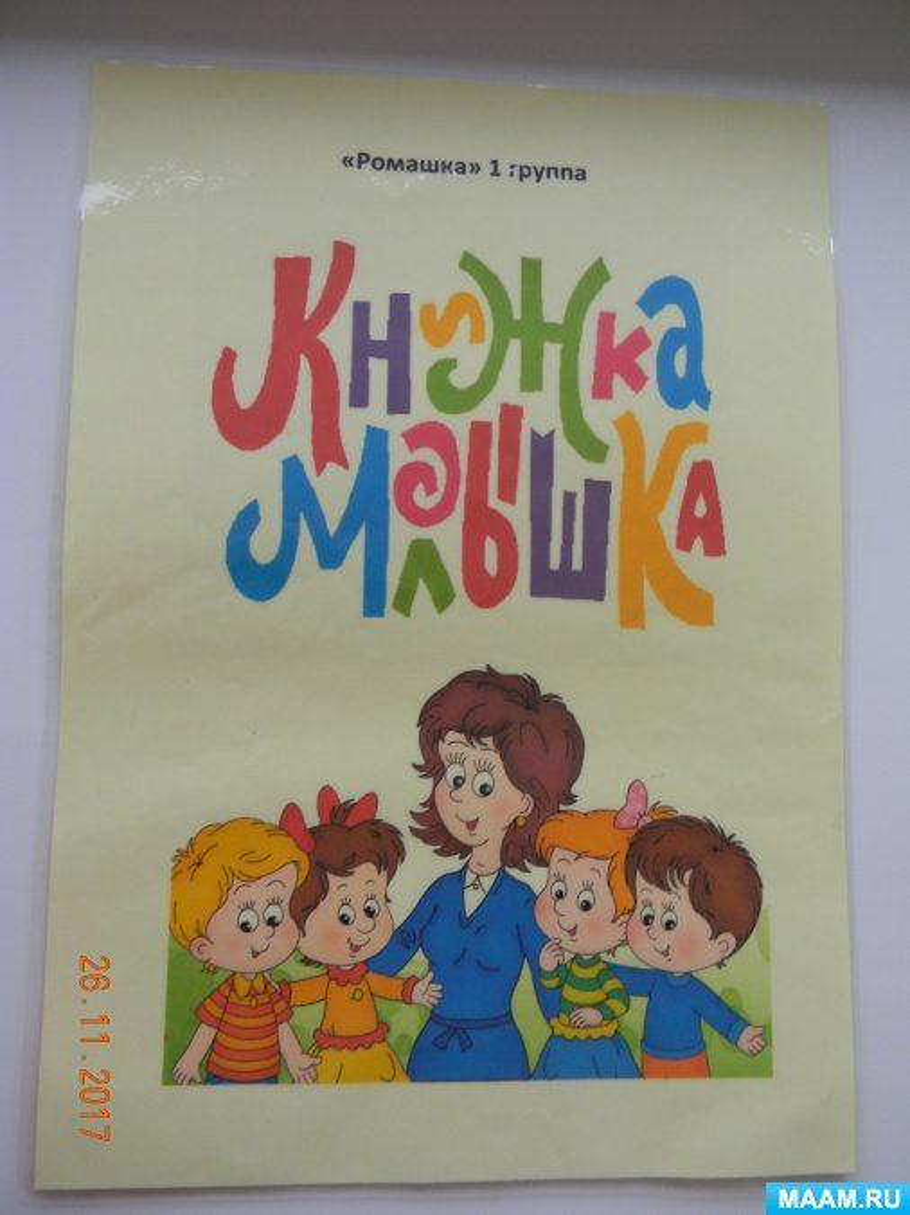 Книжка-малышка по экологии для детей младшего дошкольного возраста