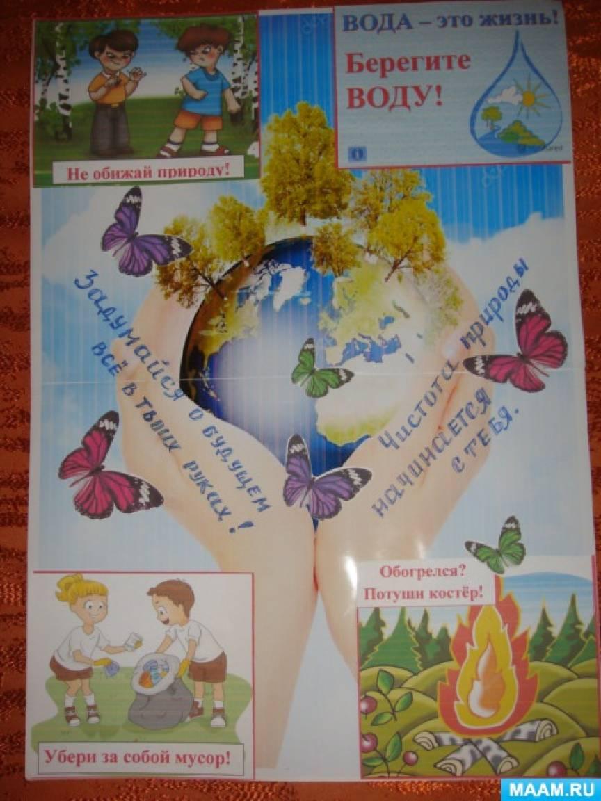 Экологический плакат «Береги природу»