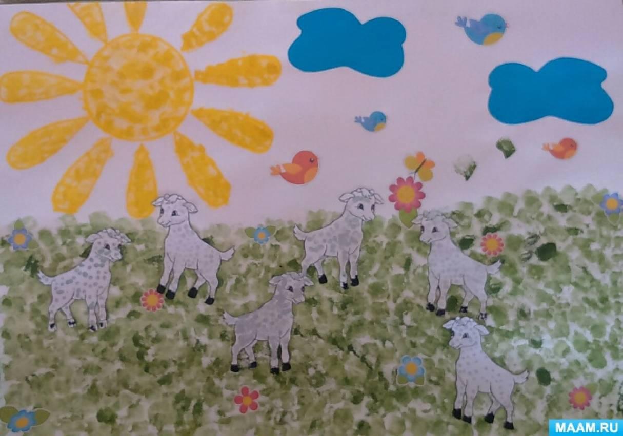Картинка козлятки выбежали погулять на зеленый лужок средняя группа