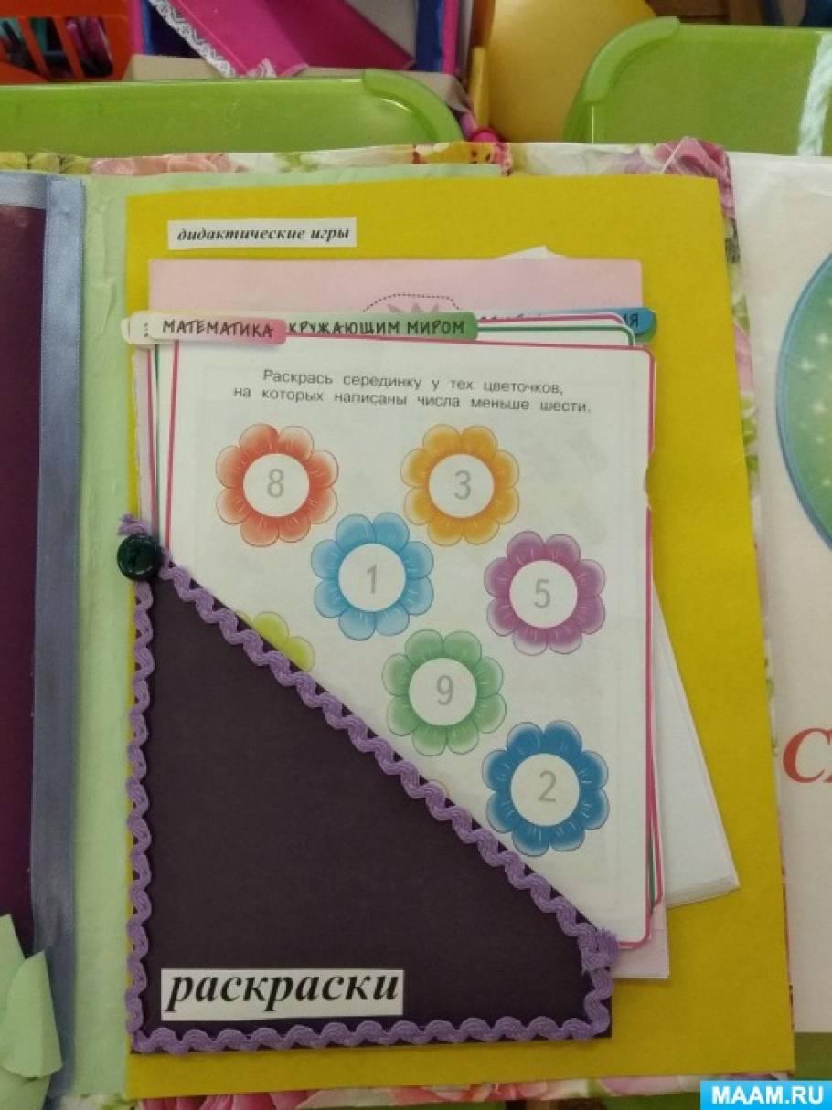 Лэпбук «Цветы» для развития познавательной активности дошкольников
