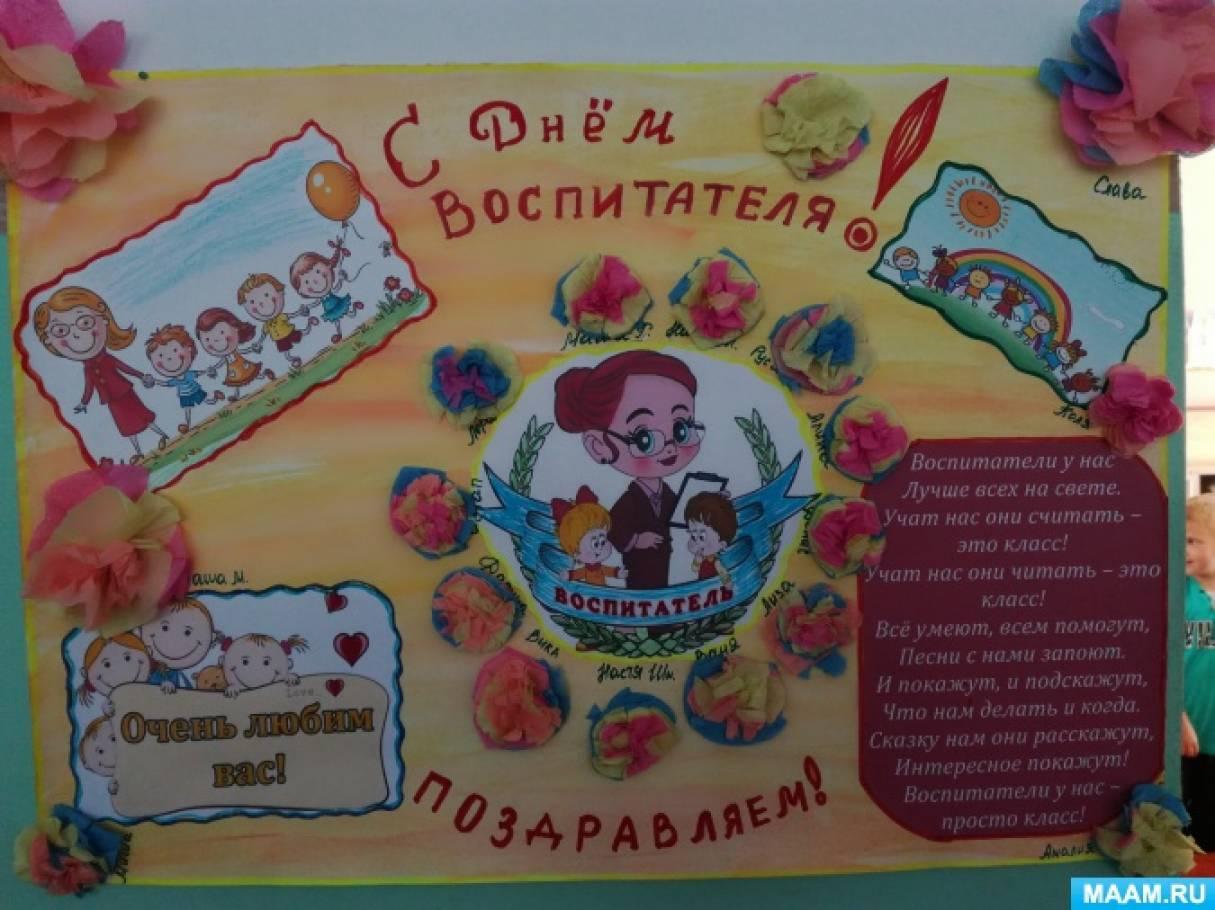 Открытка на плакате на день воспитателя