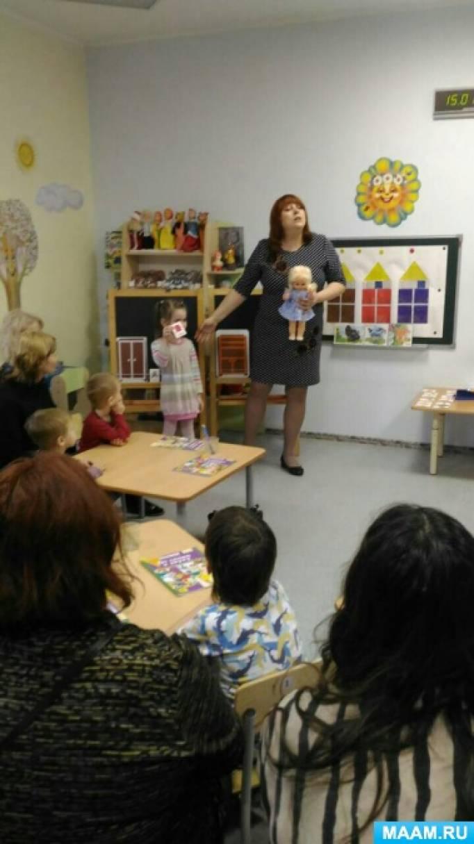 Открытое занятие с участием родителей по развитию речи в средней группе «Звуковая культура речи. Звуки [л]-[л']»