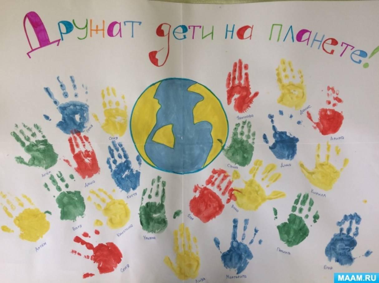Коллективная работа «Дружат дети на планете»