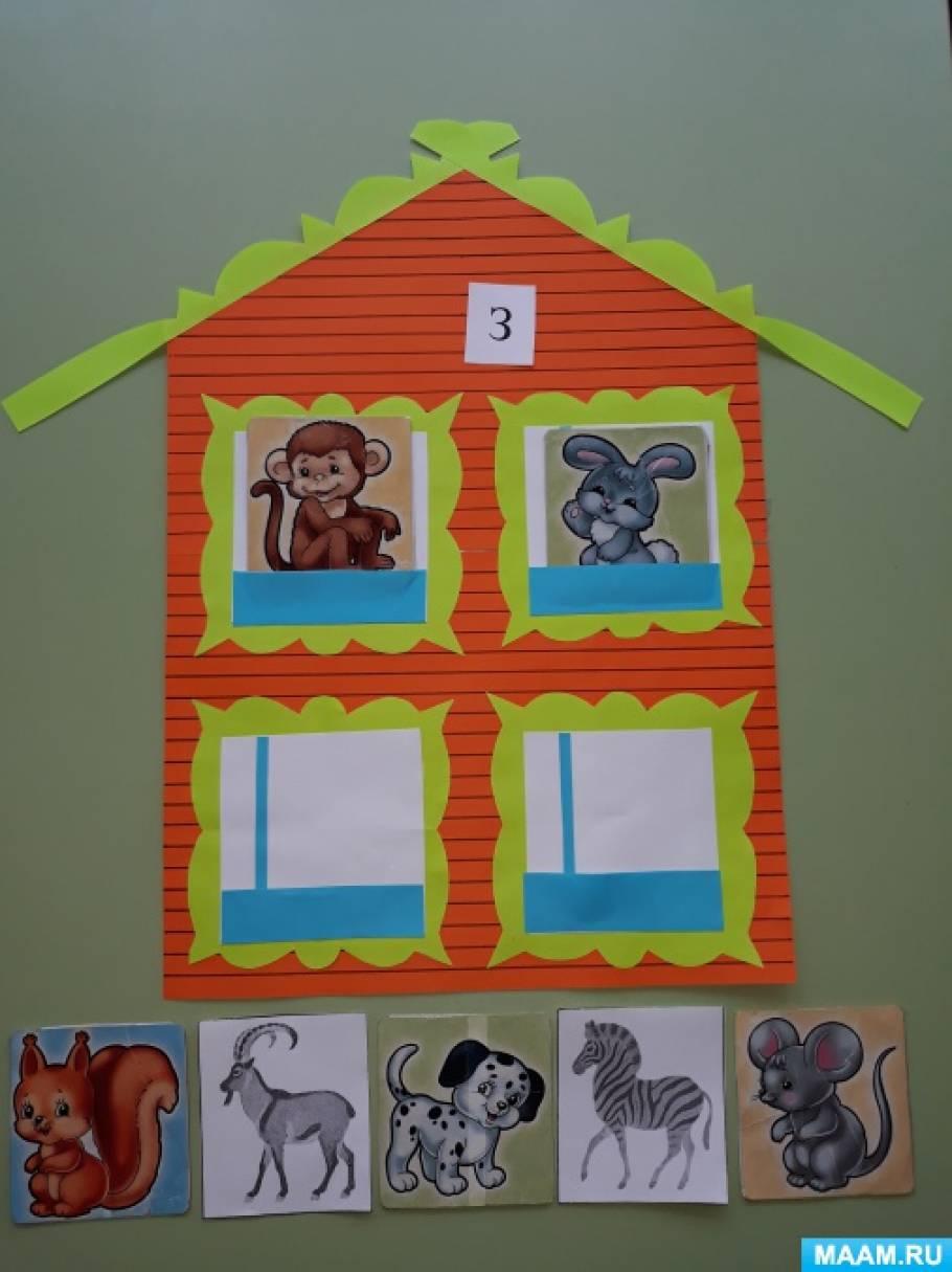Дидактическая игра «Кто в домике живет?»