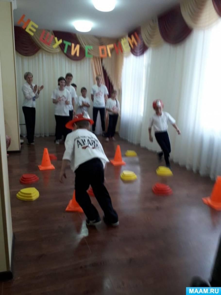 Отчет о проведении спортивного мероприятия по пожарной безопасности «Не шути с огнем!»