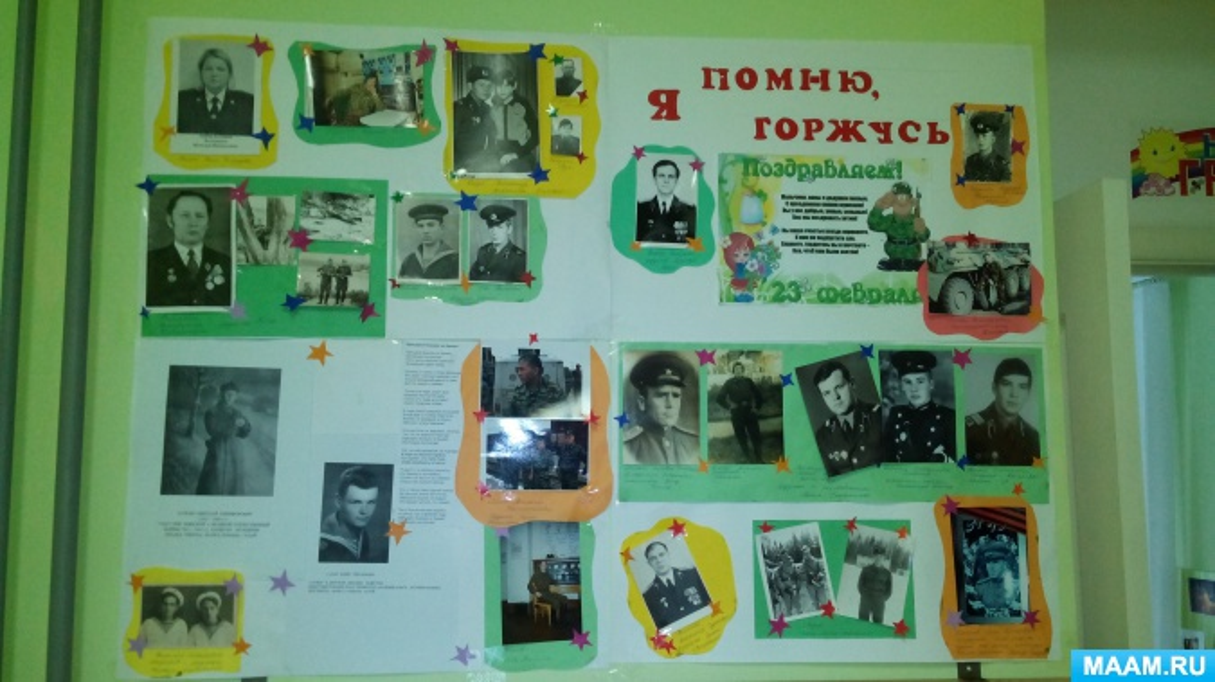 Стенд ко Дню Защитника Отечества «Я помню, я горжусь…» Стенд «Детский сад— моя семья»