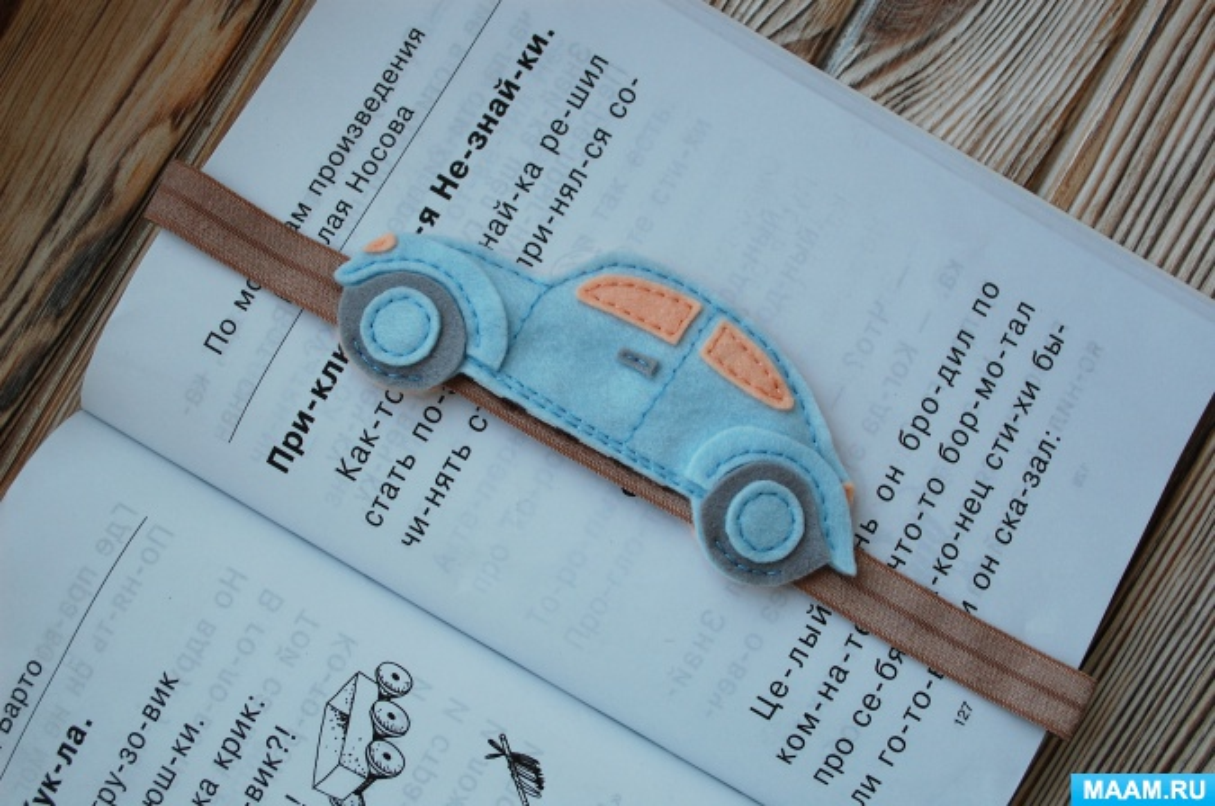 Закладка для книг с карманом