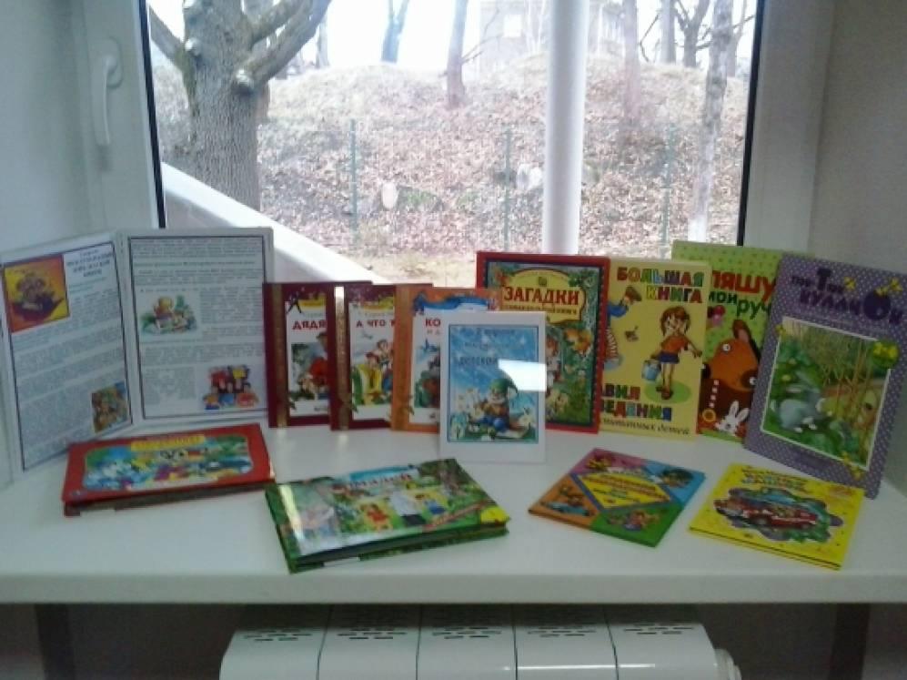 Фотоотчёт «2 апреля — Международный день детской книги»