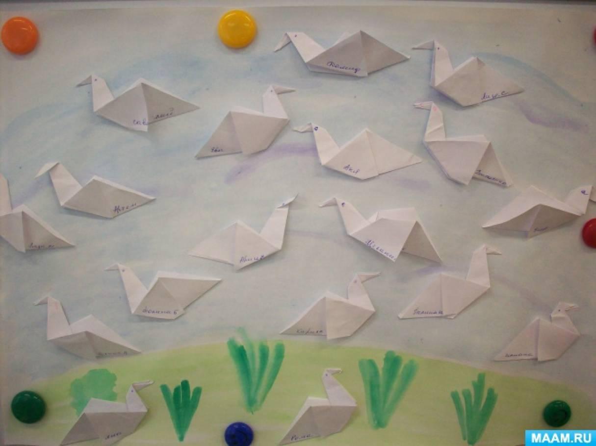 Оригами перелётные птицы