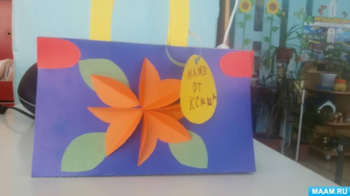 Мастер-класс по изготовлению подарка мамам на 8 марта «Сумочка для мамы»