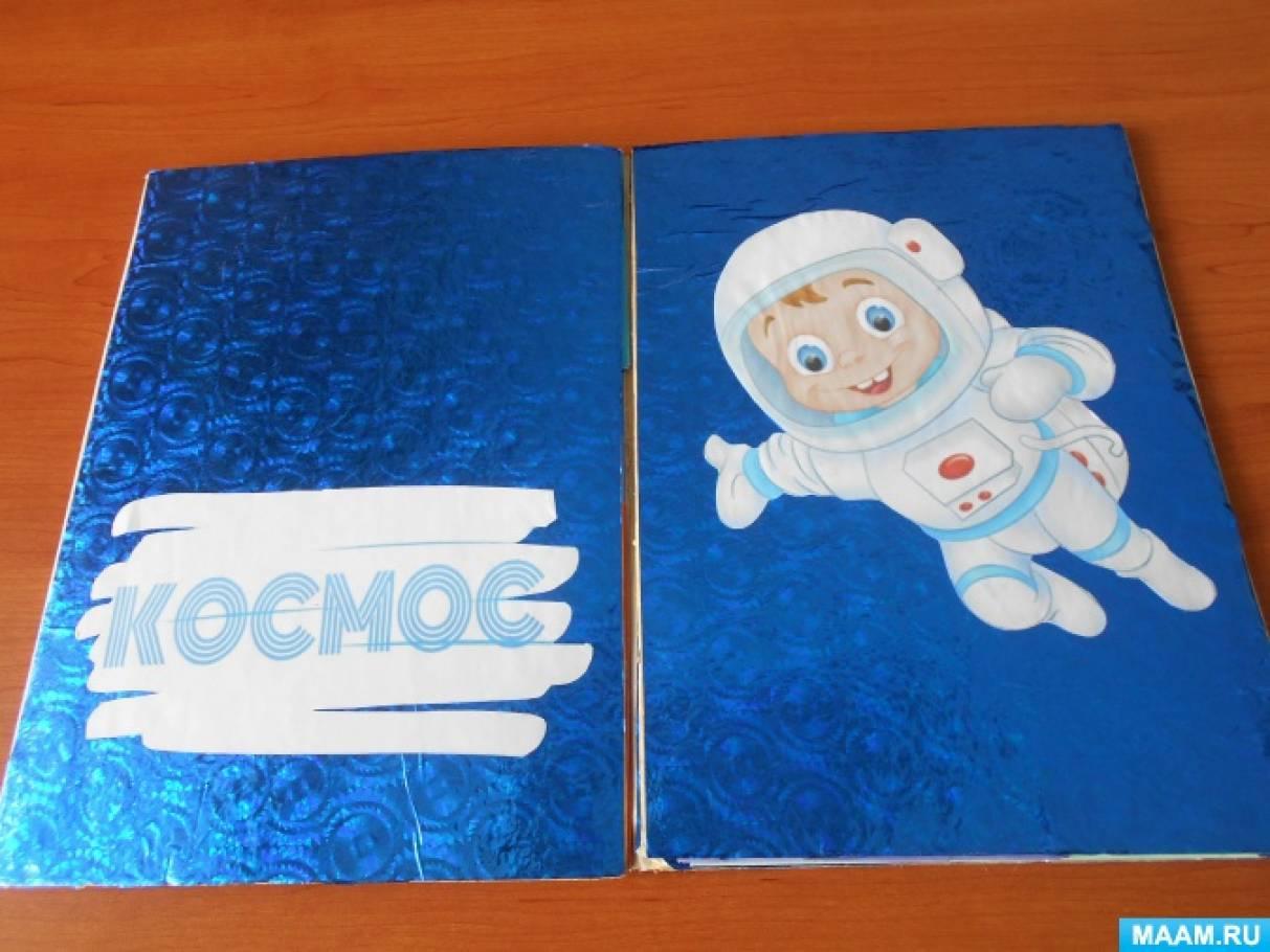 Лэпбук для работы с дошкольниками «Космос»