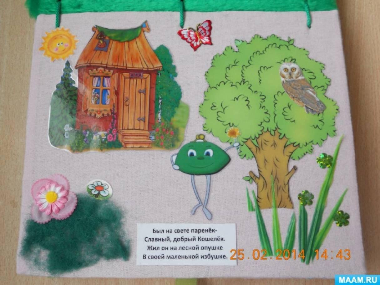 Книжка малышка лес своими руками 31