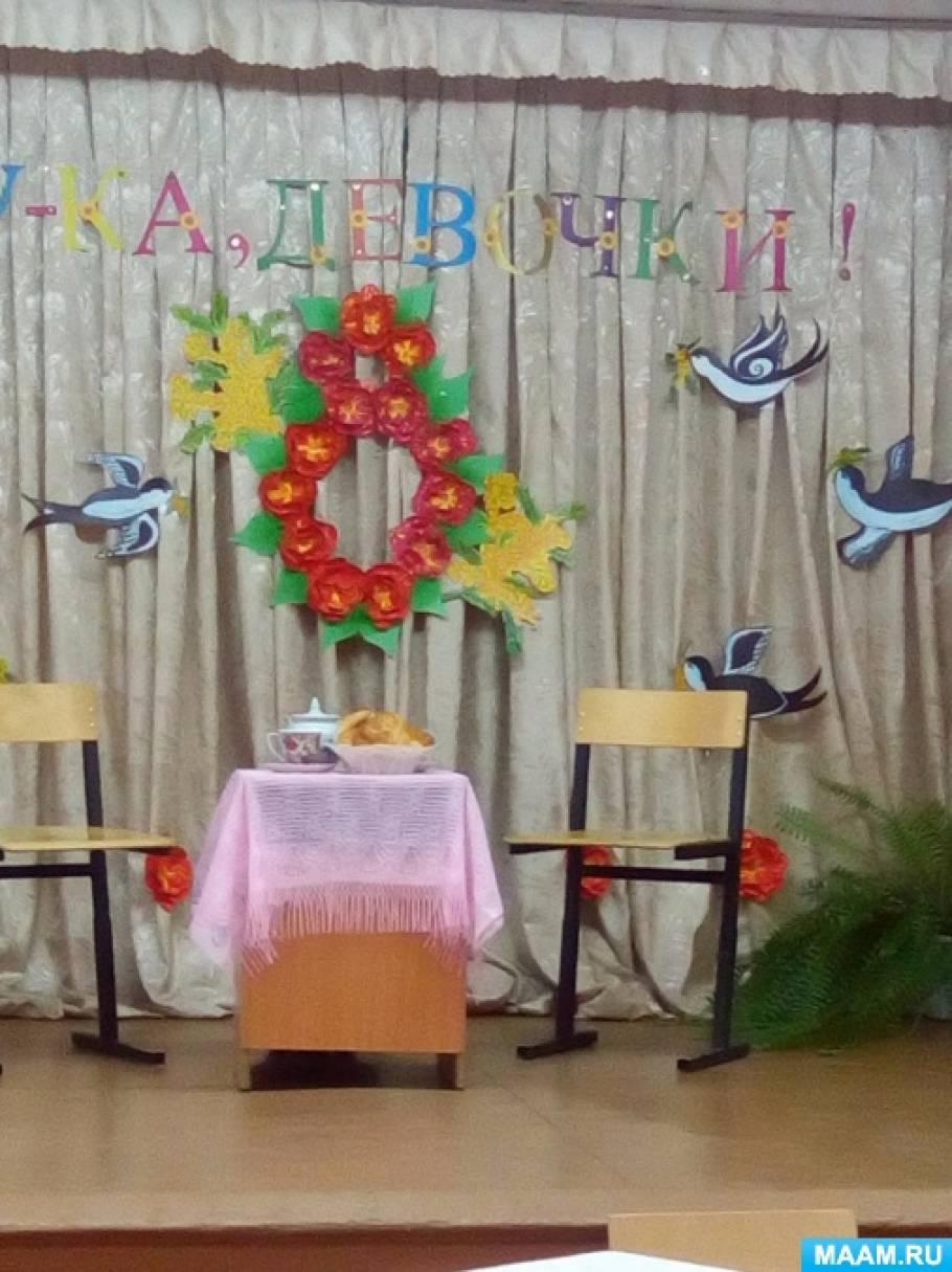 Сценарий конкурса «А, ну-ка, девочки!», посвященный международному женскому Дню (для учащихся школы-интерната)