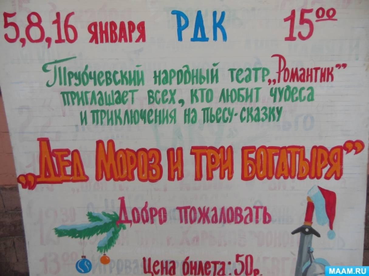 Фотоотчет «Поход в Трубчевский Центр культуры и отдыха на пьесу-сказку «Дед Мороз и три богатыря»