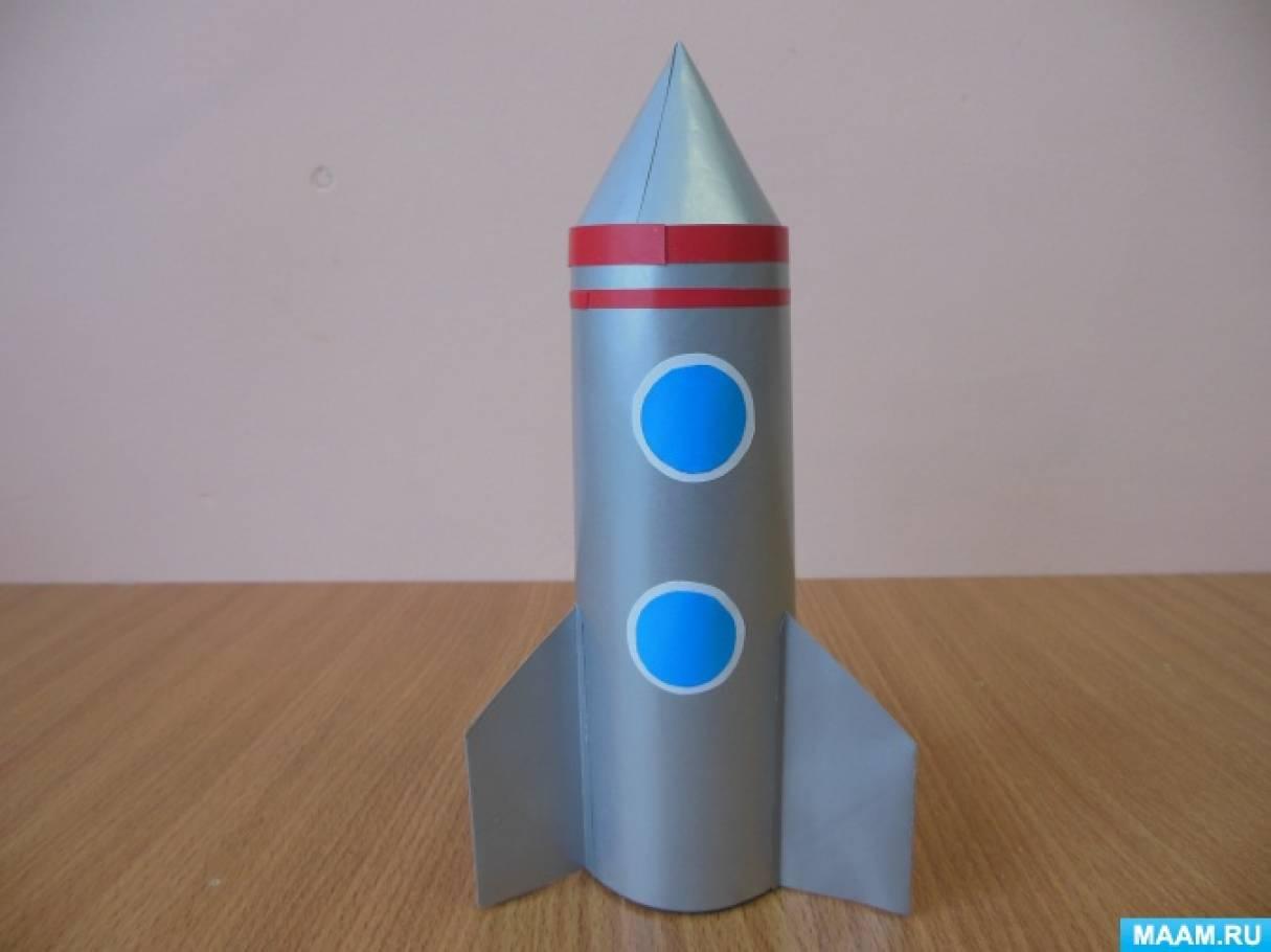 Конструирование ракеты из картона к Дню космонавтики