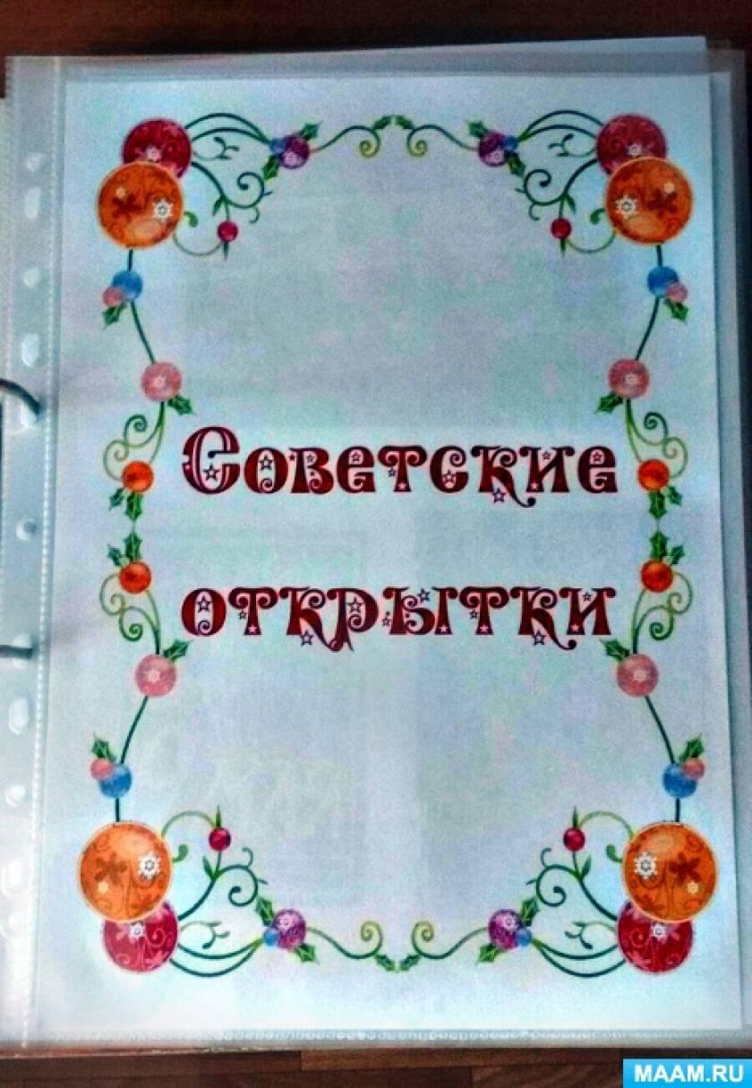Моя москва, мини-музей открытки в доу