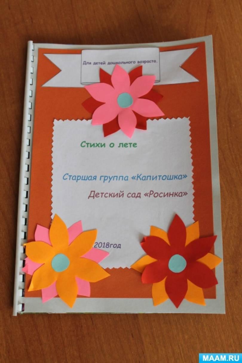 Книга своими руками «Стихи о лете»