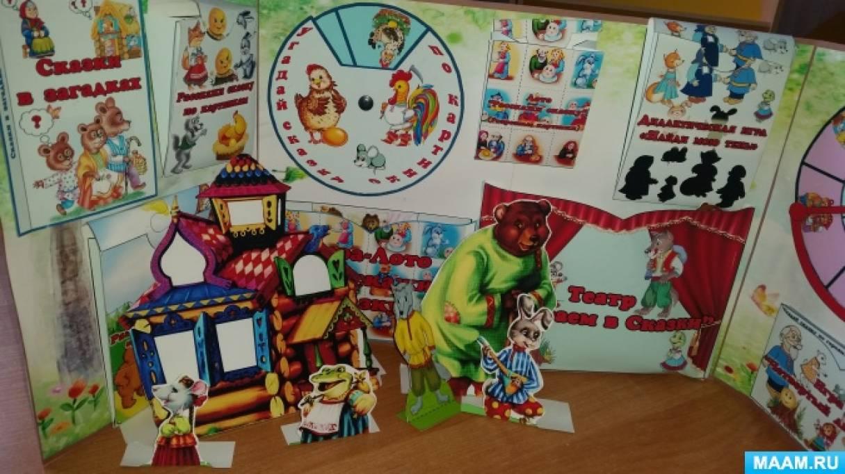 Лэпбук «Русские народные сказки» для детей 2–3 лет