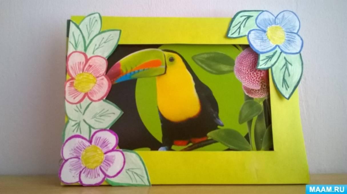 Мастер-класс «Рамка для фотографии из цветного картона»