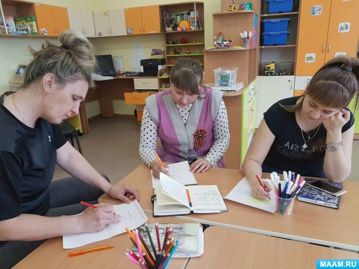 Тренинг педагогического общения